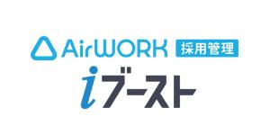 Airワーク 採用管理 iブースト:リクルートメディア